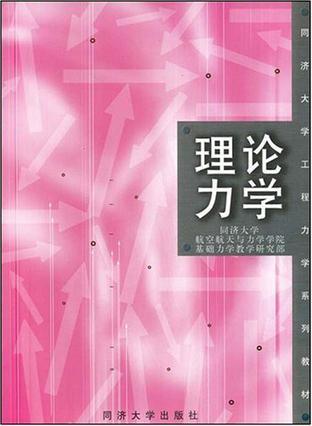 《理論力學》txt,chm,pdf,epub,mobi電子書下載