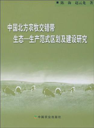 中国北方农牧交错带生态-生产范式区划及建设研究