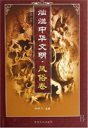 灿烂中华文明.风俗卷