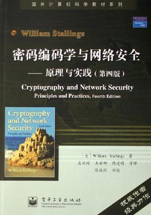 密码编码学与网络安全