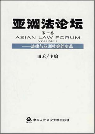 亚洲法论坛(第1卷)