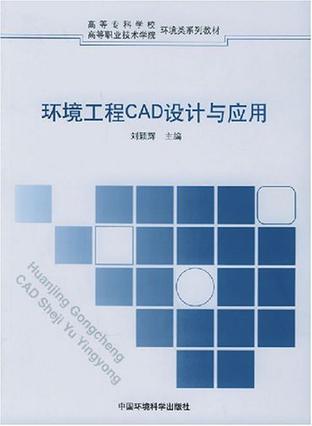环境工程CAD设计与应用