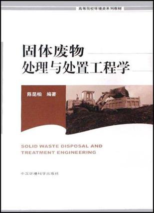 固体废物处理与处置工程学