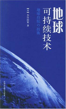 地球可持续技术