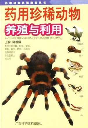 药用珍稀动物养殖与利用