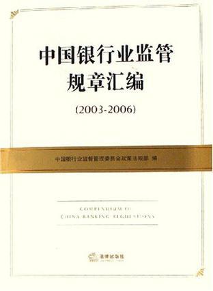 中国银行业监管规章汇编