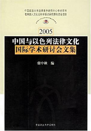 中国与以色列法律文化国际学术研讨会文集