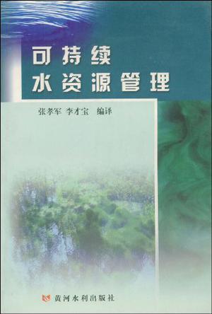 可持续水资源管理