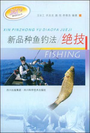 新品种鱼钓法绝技