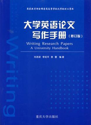 大学英语论文写作手册