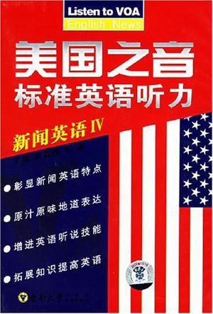 新闻英语IV-美国之音标准英语听力
