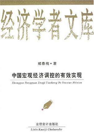 中国宏观经济调控的有效实现-经济学者文库
