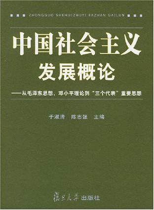 中国社会主义发展概论