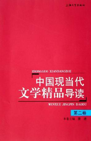 中国现当代文学精品导读(第2卷)