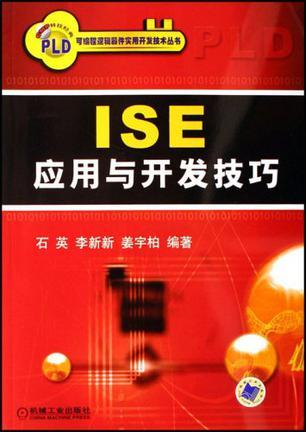 ISE应用与开发技巧