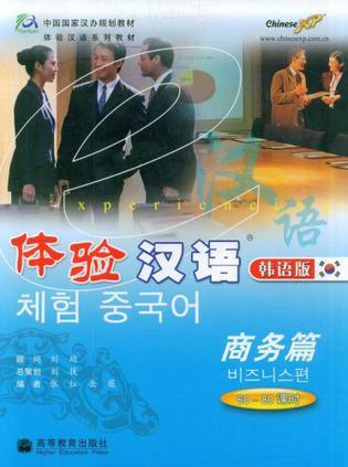 韩语版-体验汉语(商务篇)(60-80课时)(附光盘)