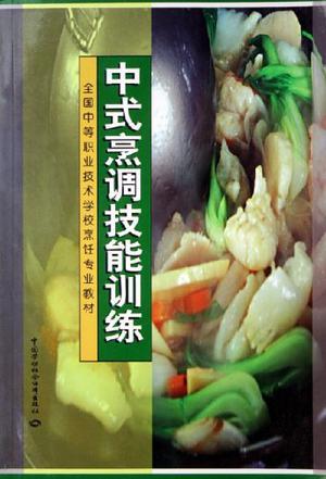 中式烹调技能训练