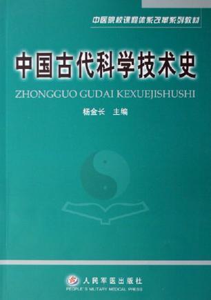 中国古代科学技术史