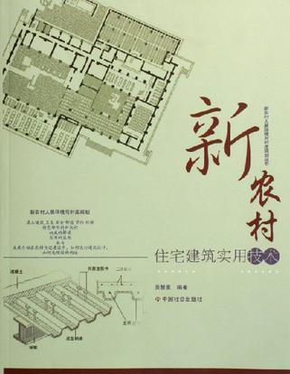 新农村住宅建筑实用技术