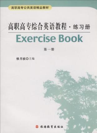 高职高专综合英语教程.练习册-(第一册)