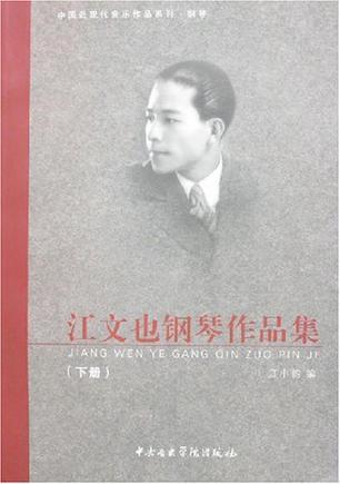 江文也钢琴作品集(下册)