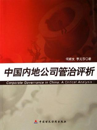 中国内地公司管治评析