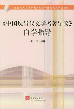 《中国现当代文学名著导读》自学指导