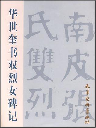 华世奎书双烈女碑记