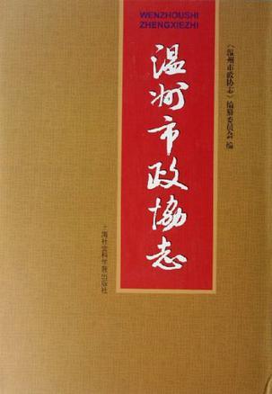 温州市政协志
