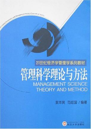 管理科学理论与方法
