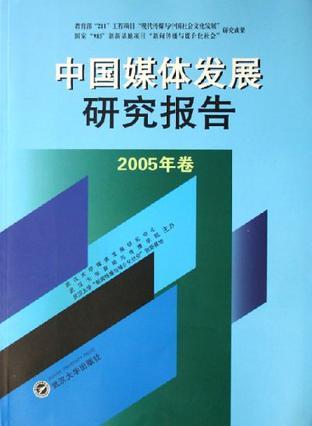 中国媒体发展研究报告