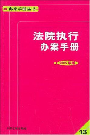 建设工程办案手册(2005年版)