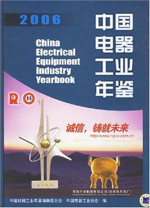 2006-中国电器工业年鉴