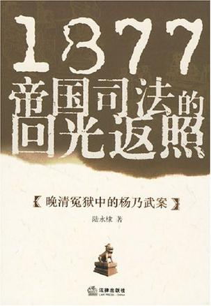 1877帝国司法的回光返照