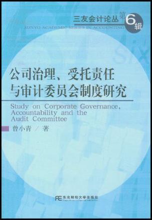 公司治理、受托责任与审计委员会制度研究