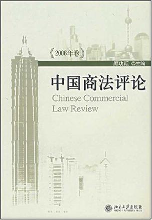 中国商法评论