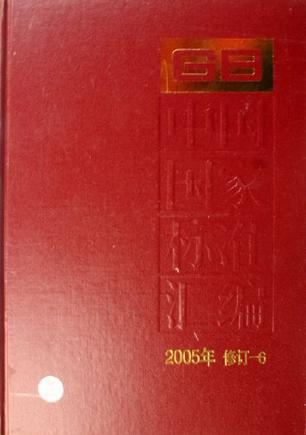 中国国家标准汇编