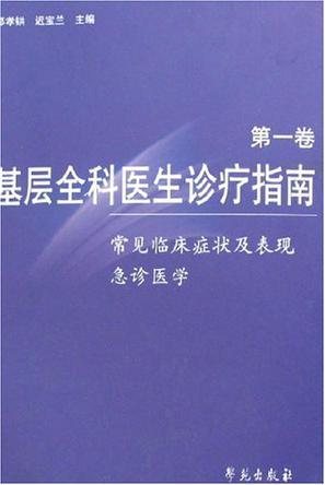 常见临床症状及表现 急诊医学-基层全科医生诊疗指南(第一卷)
