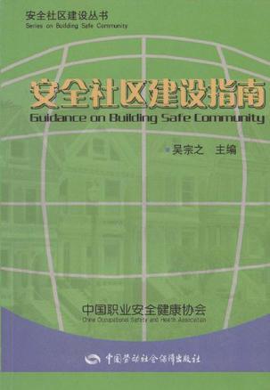 安全社区建设指南