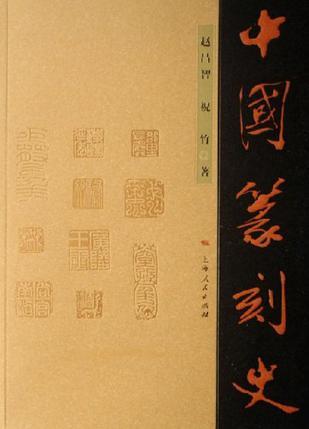 中国篆刻史