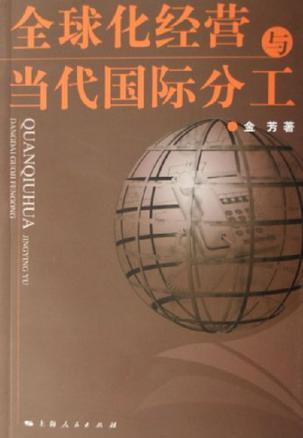 全球化经营与当代国际分工