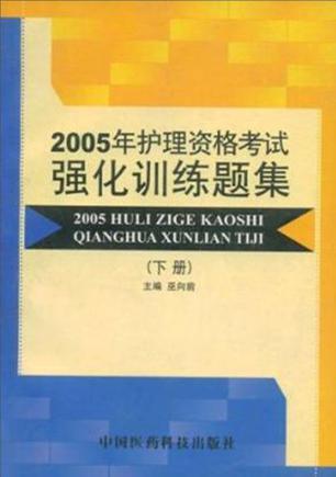 2005年护理资格考试强化训练题集。下册