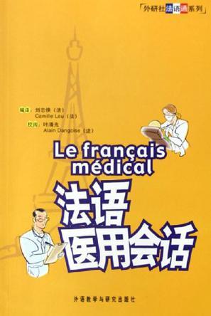 法语医用会话