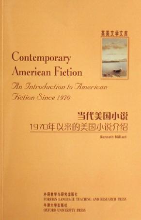当代美国小说