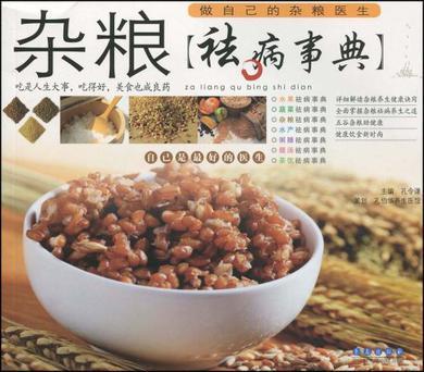 杂粮祛病事典