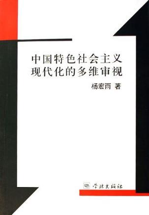 中国特色社会主义现代化的多维审视