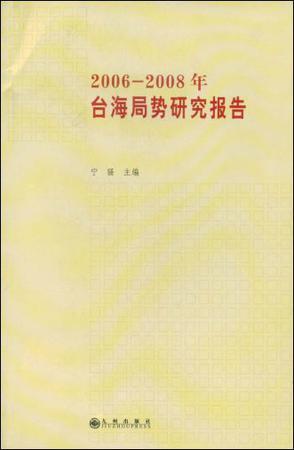2006-2008年台海局势研究报告