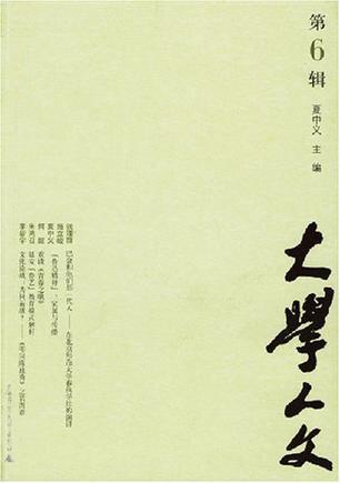 大学人文(第6辑)