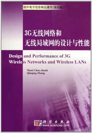 3G无线网络和无线局域网的设计与性能