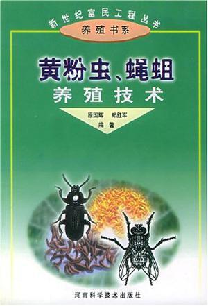 黄粉虫、蝇蛆养殖技术